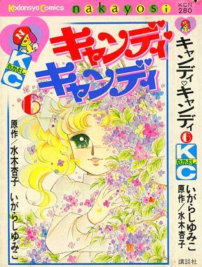 【中古】少女コミック キャンディ・キャンディ(旧装丁・背文字黒)(6) / いがらしゆみこ