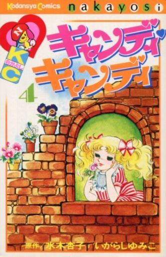 【中古】少女コミック キャンディ・キャンディ(旧装丁・背文字赤)(4) / いがらしゆみこ