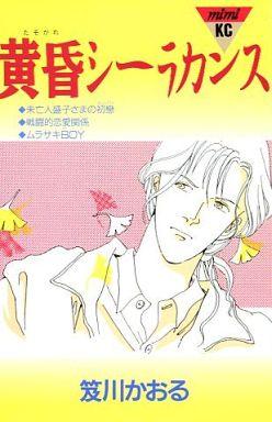 【中古】少女コミック 黄昏シーラカンス / 笈川かおる