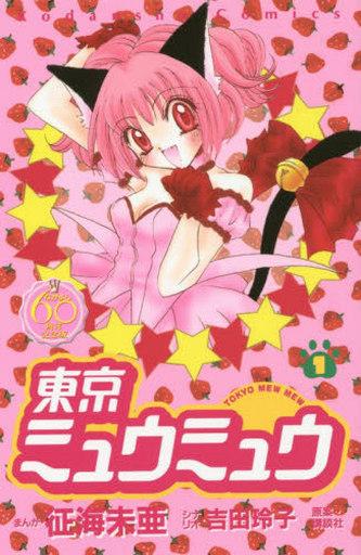 【中古】少女コミック 東京ミュウミュウ(なかよし60周年記念版)(1) / 征海未亜