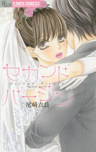 【中古】少女コミック セカンドバージン / 尾崎衣良