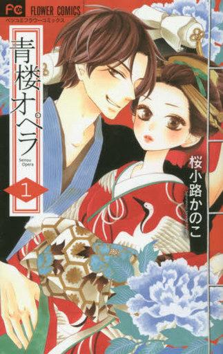 【中古】少女コミック 青楼オペラ(1) / 桜小路かのこ