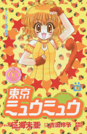 【中古】少女コミック 東京ミュウミュウ(なかよし60周年記念版)(4) / 征海未亜