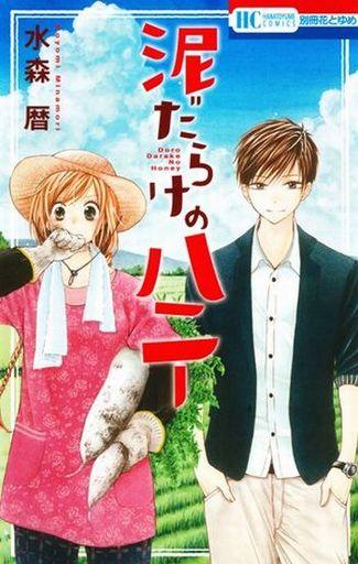 【中古】少女コミック 泥だらけのハニー / 水森暦
