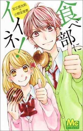 【中古】少女コミック 食べ部にイイネ! / 足立原光莉