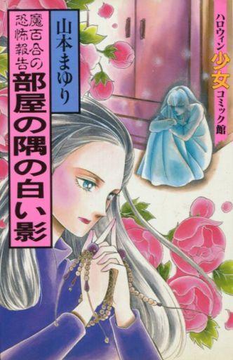 【中古】少女コミック 部屋の隅の白い影(ハロウィン少女コミック館)  / 山本まゆり