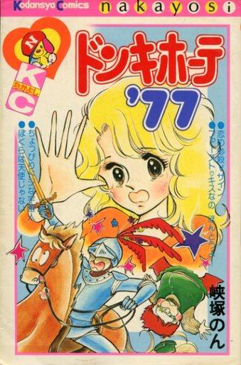 【中古】少女コミック ドンキホーテ'77 / 峡塚のん