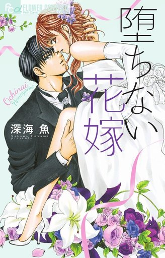 【中古】少女コミック 堕ちない花嫁 / 深海魚