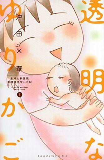 【中古】少女コミック 透明なゆりかご(5) / 沖田×華