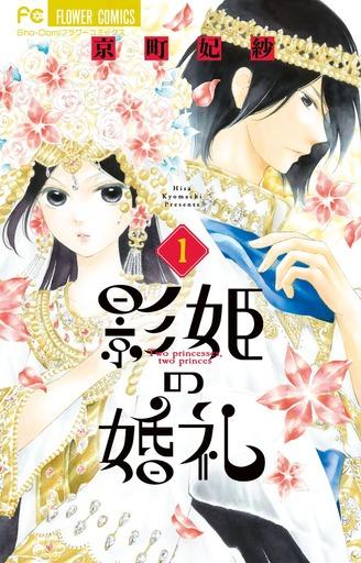【中古】少女コミック 影姫の婚礼(1) / 京町妃紗