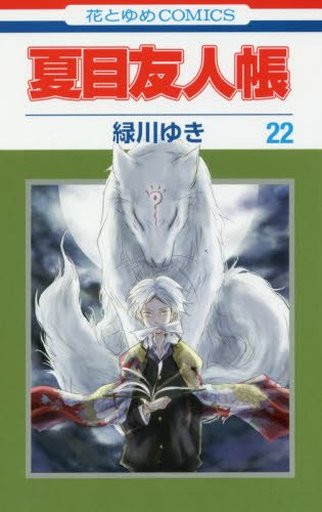 夏目友人帳(22) / 緑川ゆき