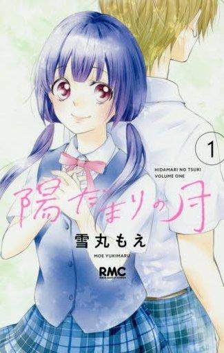 【中古】少女コミック 陽だまりの月(1) / 雪丸もえ