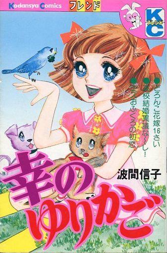【中古】少女コミック 幸のゆりかご / 波間信子