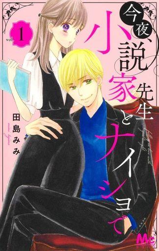 集英社 新品 少女コミック 今夜、小説家先生とナイショで(1) / 田島みみ