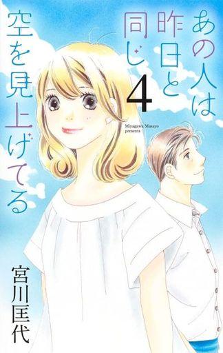 集英社 新品 少女コミック あの人は昨日と同じ空を見上げてる(4) / 宮川匡代