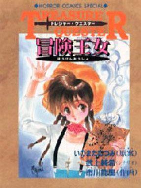 【中古】B6コミック 冒険王女 / 市川能里
