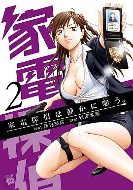 【中古】B6コミック 家電探偵は静かに嗤う。(2) / 岩澤紫麗