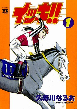 【中古】B6コミック イッキ!!(1) / 久寿川なるお