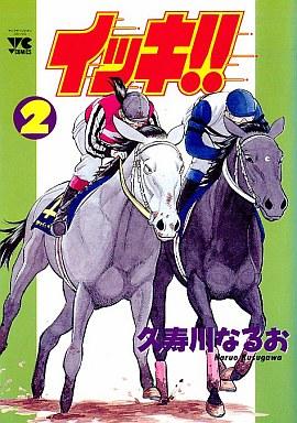 【中古】B6コミック イッキ!!(2) / 久寿川なるお