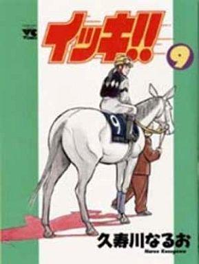 【中古】B6コミック イッキ!!(9) / 久寿川なるお