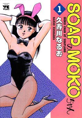 【中古】B6コミック SOAPのMOKOちゃん(1) / 久寿川なるお