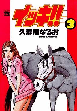 【中古】B6コミック イッキ!!(3) / 久寿川なるお