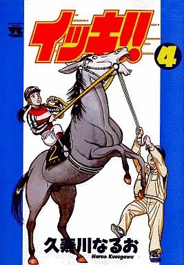 【中古】B6コミック イッキ!!(4) / 久寿川なるお