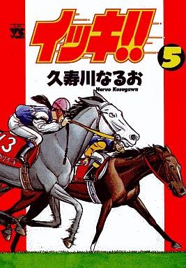 【中古】B6コミック イッキ!!(5) / 久寿川なるお