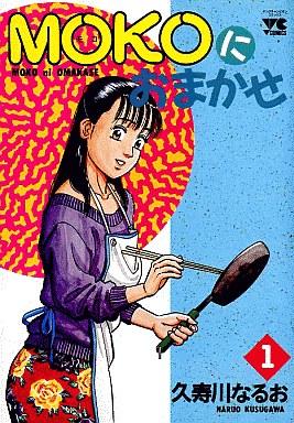 【中古】B6コミック MOKOにおまかせ(1) / 久寿川なるお