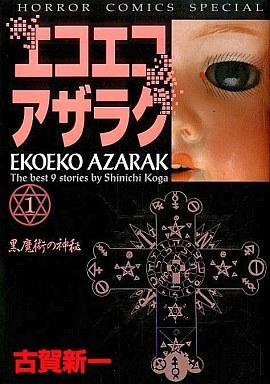 【中古】B6コミック エコエコアザラク(1) / 古賀新一
