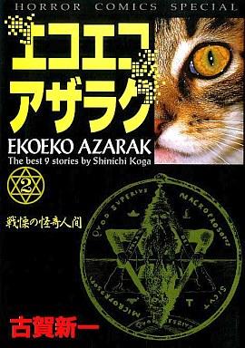 【中古】B6コミック エコエコアザラク(2) / 古賀新一