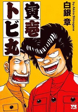 【中古】B6コミック 寅壱トビ丸 / 白銀章