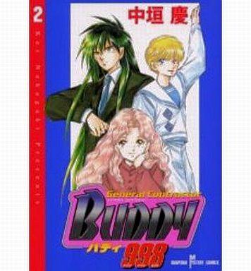 【中古】B6コミック BUDDY998(2) / 中垣慶