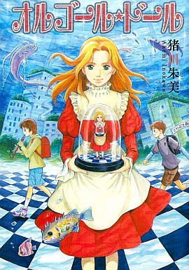 【中古】B6コミック オルゴール・ドール / 猪川朱美