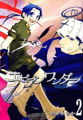 【中古】B6コミック エビアンワンダー(ゼロサムC)(完)(2) / おがきちか