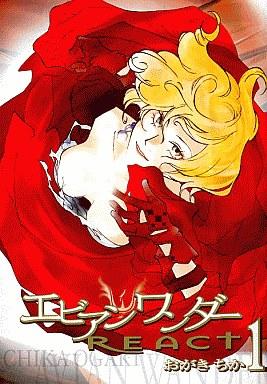 【中古】B6コミック エビアンワンダーREACT(1) / おがきちか