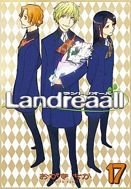 【中古】B6コミック Landreaall(17) / おがきちか