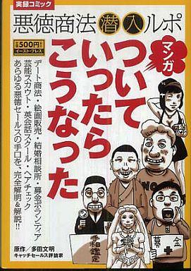 【中古】B6コミック 実録コミック マンガ ついていったらこうなった 悪徳商法潜入ルポ / アンソロジー
