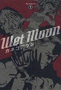 【中古】B6コミック Wet  Moon(1) / カネコアツシ