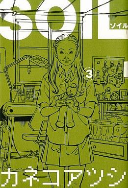 【中古】B6コミック SOIL ソイル(3) / カネコアツシ