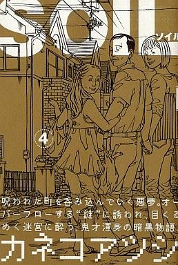 【中古】B6コミック SOIL?ソイル?(4) / カネコアツシ