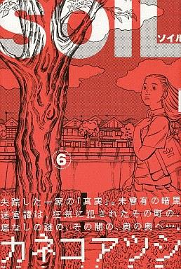 【中古】B6コミック SOIL?ソイル?(6) / カネコアツシ