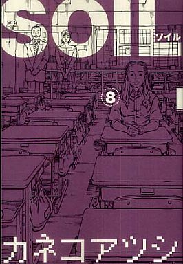 【中古】B6コミック SOIL?ソイル?(8) / カネコアツシ
