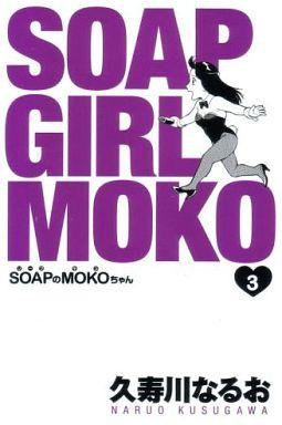 【中古】B6コミック SOAPのMOKOちゃん(ビームC)(3) / 久寿川なるお