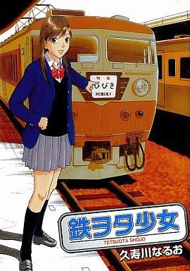 【中古】B6コミック 鉄ヲタ少女 / 久寿川なるお