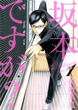 【中古】B6コミック 坂本ですが?(1) / 佐野菜見