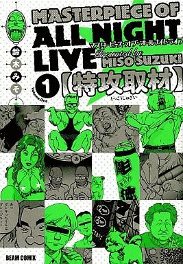 【中古】B6コミック マスターピース・オブ・オールナイトライブ(1) / 鈴木みそ