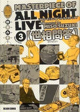 【中古】B6コミック マスターピース・オブ・オールナイトライブ(3) / 鈴木みそ