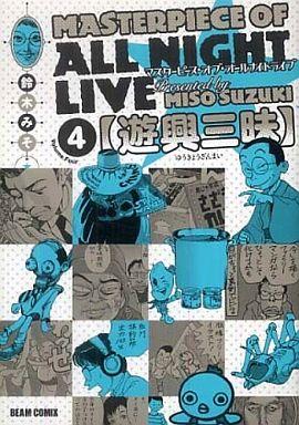 【中古】B6コミック マスターピース・オブ・オールナイトライブ(4) / 鈴木みそ