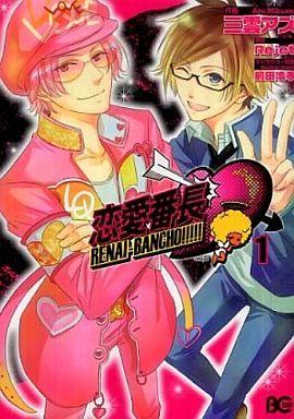 【中古】B6コミック 恋愛番長(1) / 三雲アズ